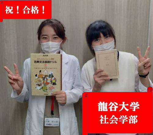 武田塾上本町校、上宮高校からの合格実績