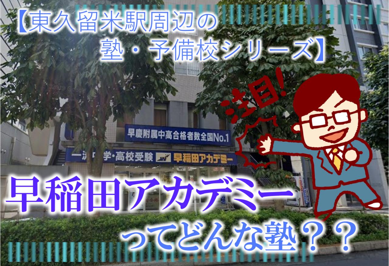 早稲田アカデミー東久留米