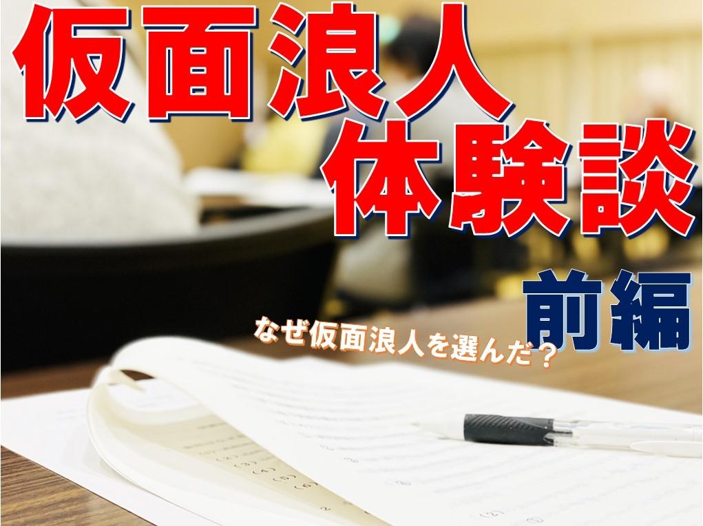 仮面浪人体験談前編(理由編)