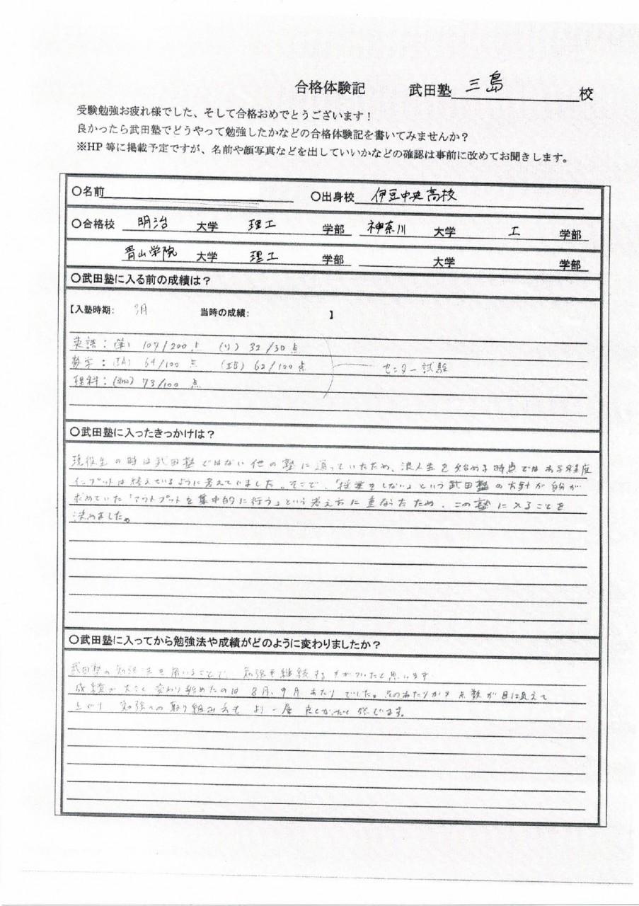 山内くん合格体験記①_page-0001