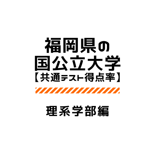 福岡県の 国公立大学 【共通テスト得点率】 (1)
