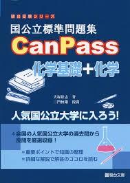 CanPass化学