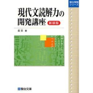 現代文の開発講座