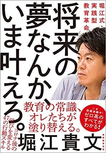 horie_book