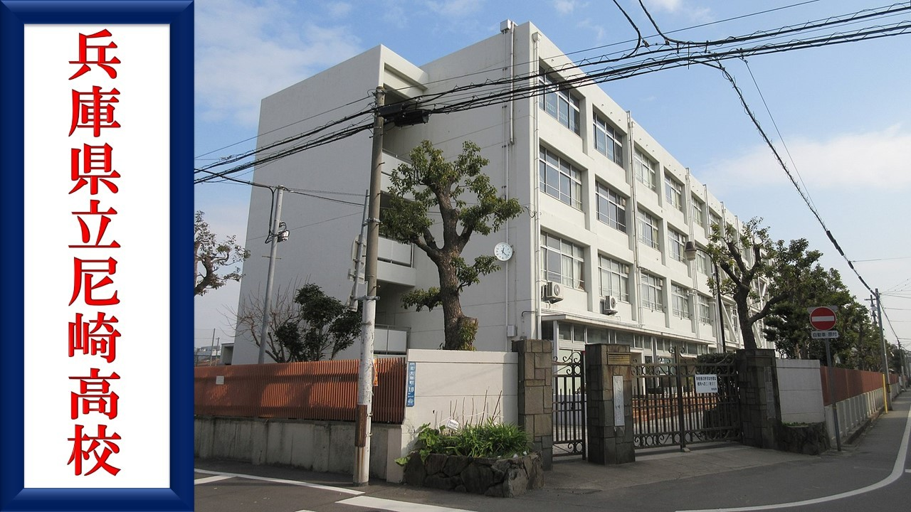 兵庫県立尼崎高校