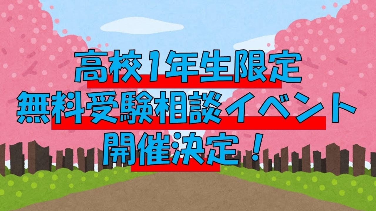 【高1】受験相談イベント開催!勉強法マスターして難関大に合格!
