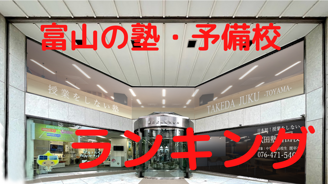 富山の塾・予備校