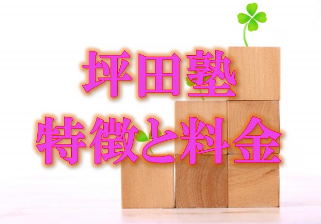 坪田塾上本町校の特徴と料金について