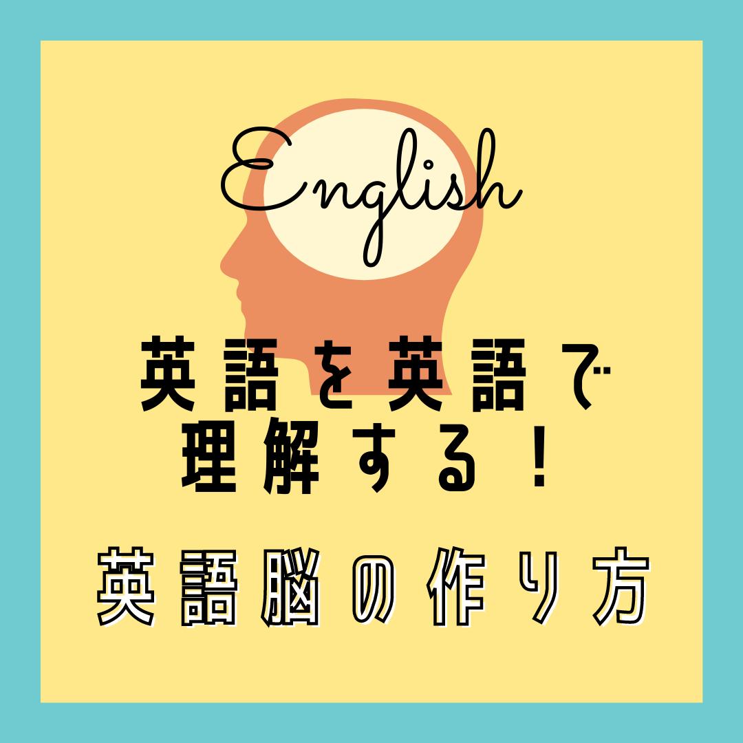 英語を英語で 理解する! 英語脳の作り方