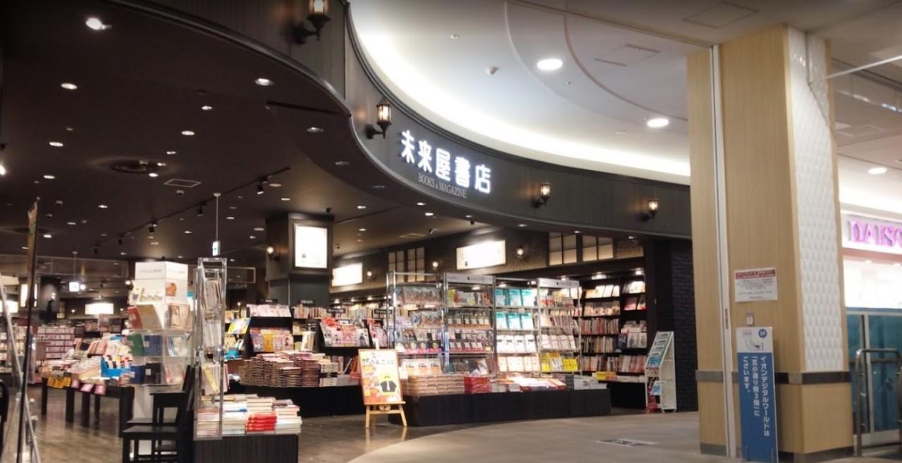 未来屋書店