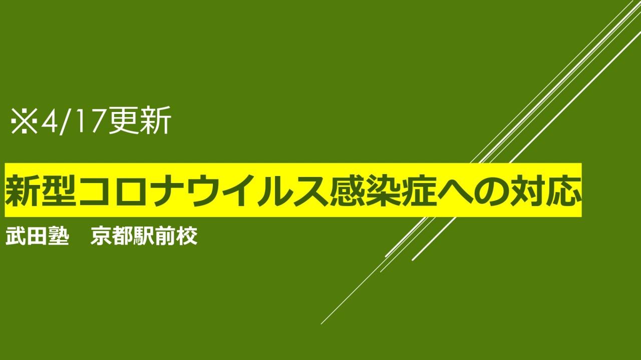 コロナ_page-0001 (2)