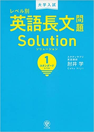 レベル別英語長文問題Solution1