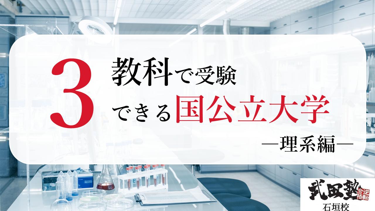 3教科受験国公立理系石垣塾