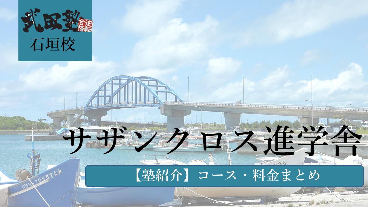 サザンクロス進学舎石垣塾