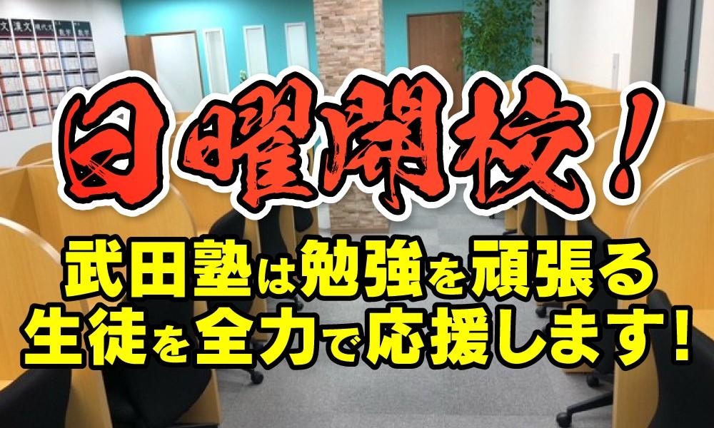 【日曜開放!】武田塾は勉強を頑張る生徒を全力で応援します!