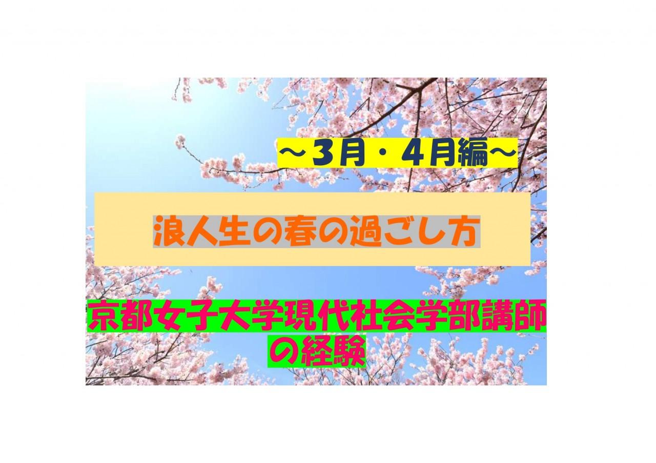 浪人_page-0001