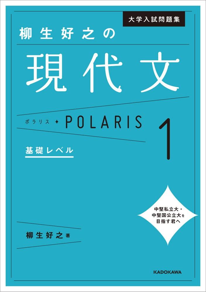 現代文ポラリス1