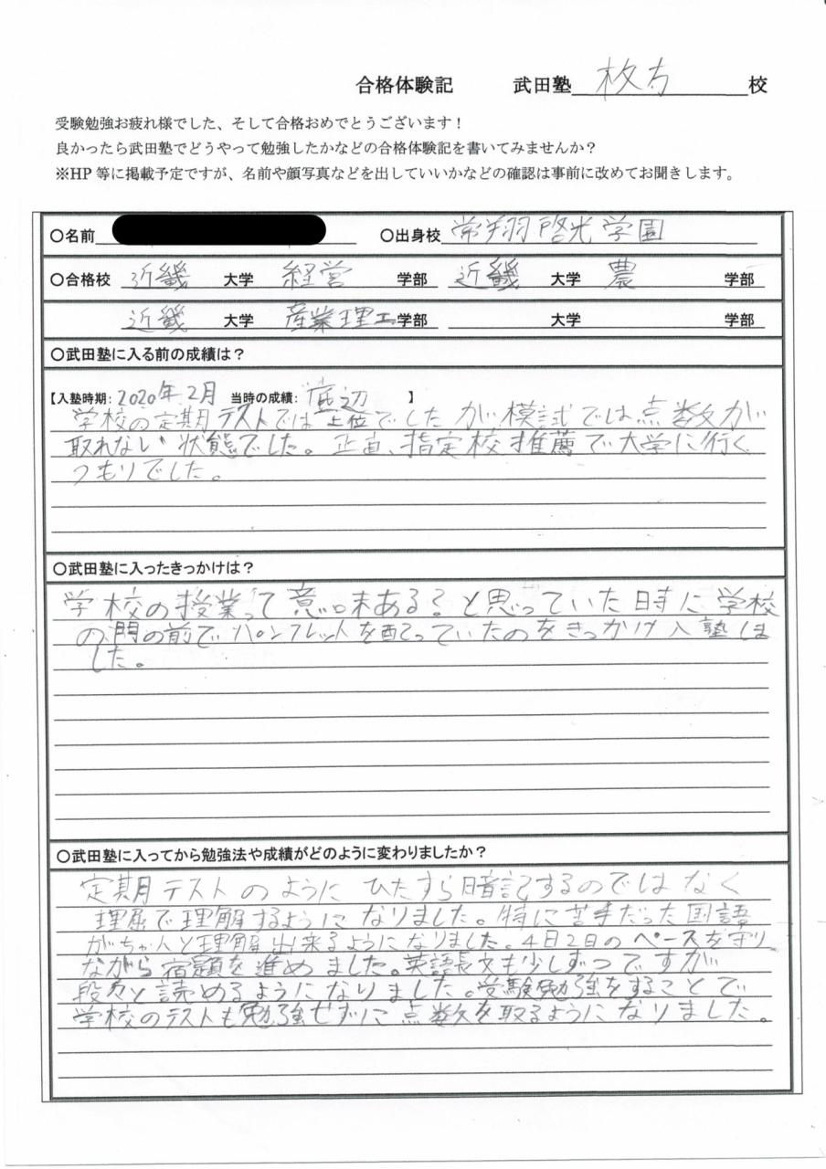 F.Kくん合格体験記1_枚方市周辺の個別指導塾なら武田塾枚方校