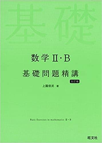 数学基礎問題精講ⅡB