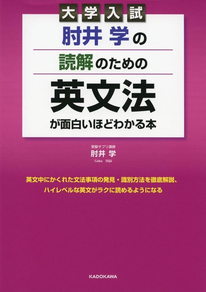 肘井学の読解のための英文法が面白いほどわかる本