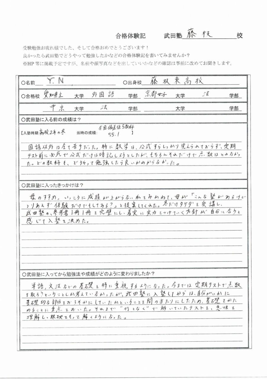 中山さん合格体験記1