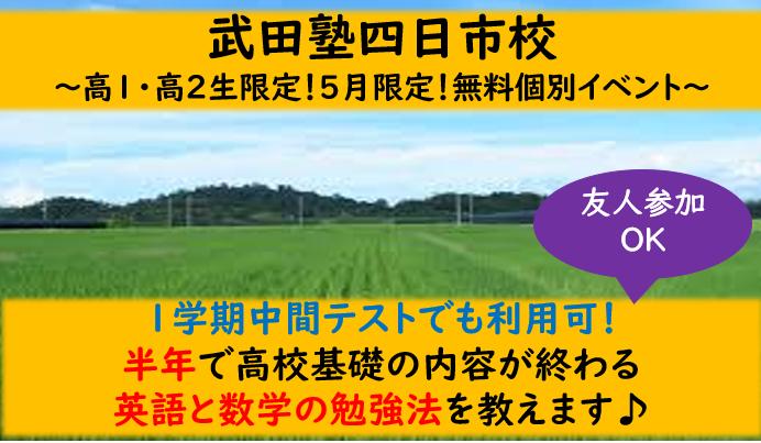 yokkaichi5gatuibento3