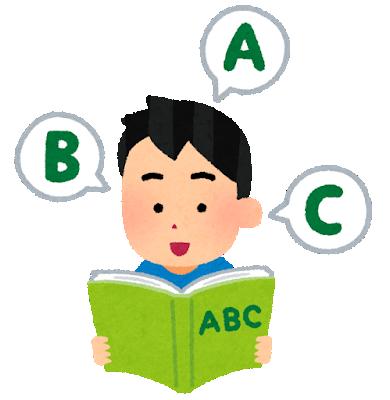 study_english_ondoku (1)