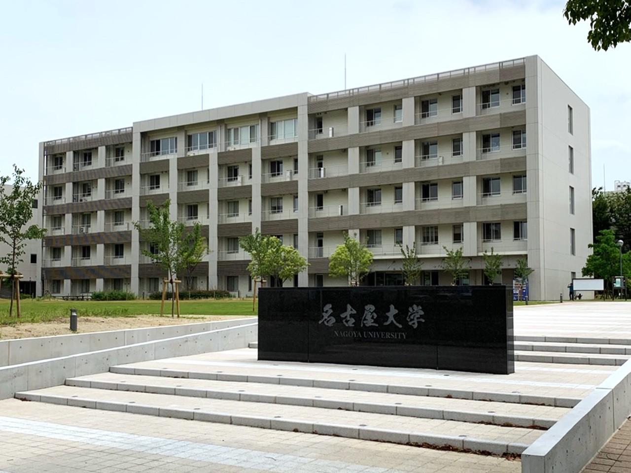 名古屋大学1