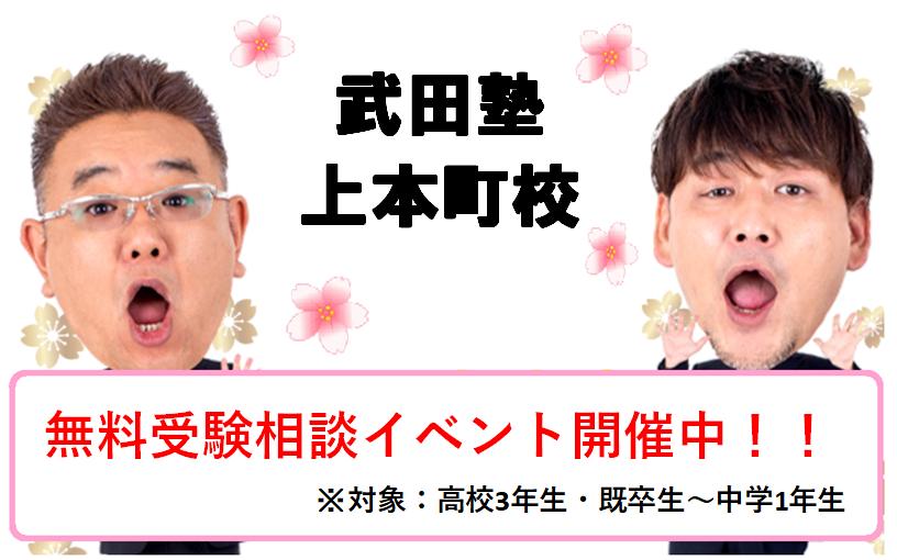 無料受験相談-サンドウィッチマン-武田塾上本町校