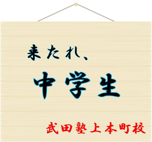武田塾上本町校は中学生でも通える!