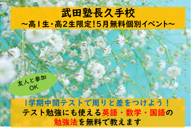 nagakute5gatuibentokou12