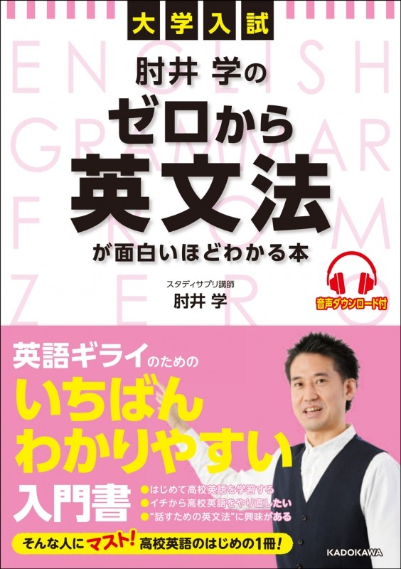 肘井学のゼロから英文法が面白いほどわかる本 武田塾寝屋川校
