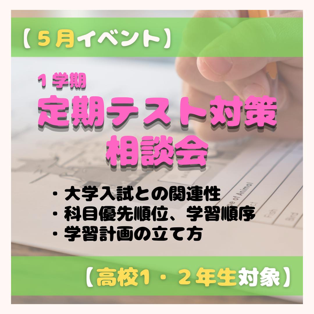【イベント】定期テスト対策