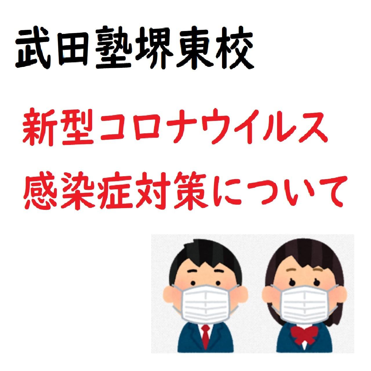 予備校 堺東