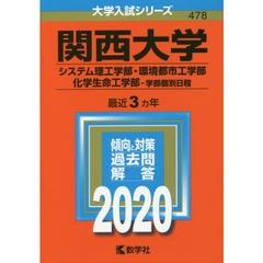 赤本 関西大学