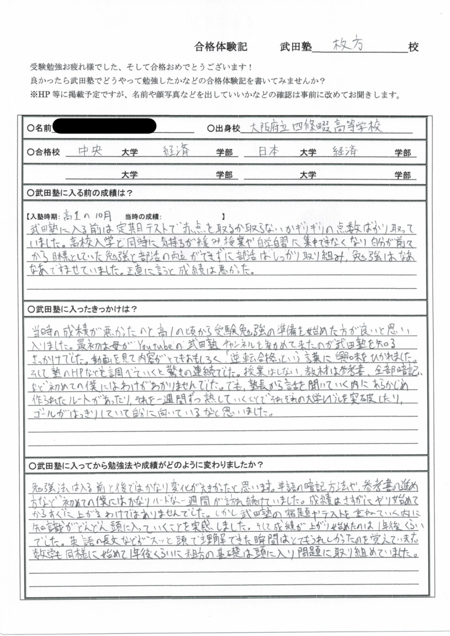 H.Rくん合格体験記1_枚方市周辺の個別指導塾なら武田塾枚方校