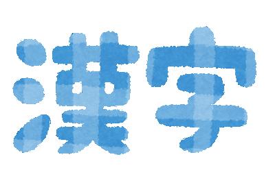 漢字 サムネ