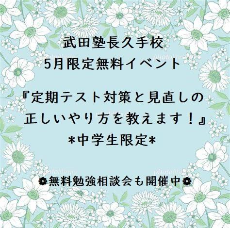 長久手校5月イベント中学生