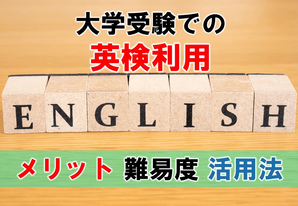 大学受験に向けて英検を受験するメリット・活用法【AO・推薦にも】