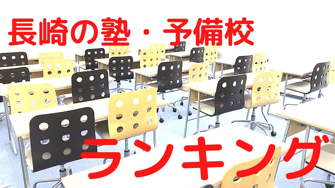 長崎の塾・予備校 (1)