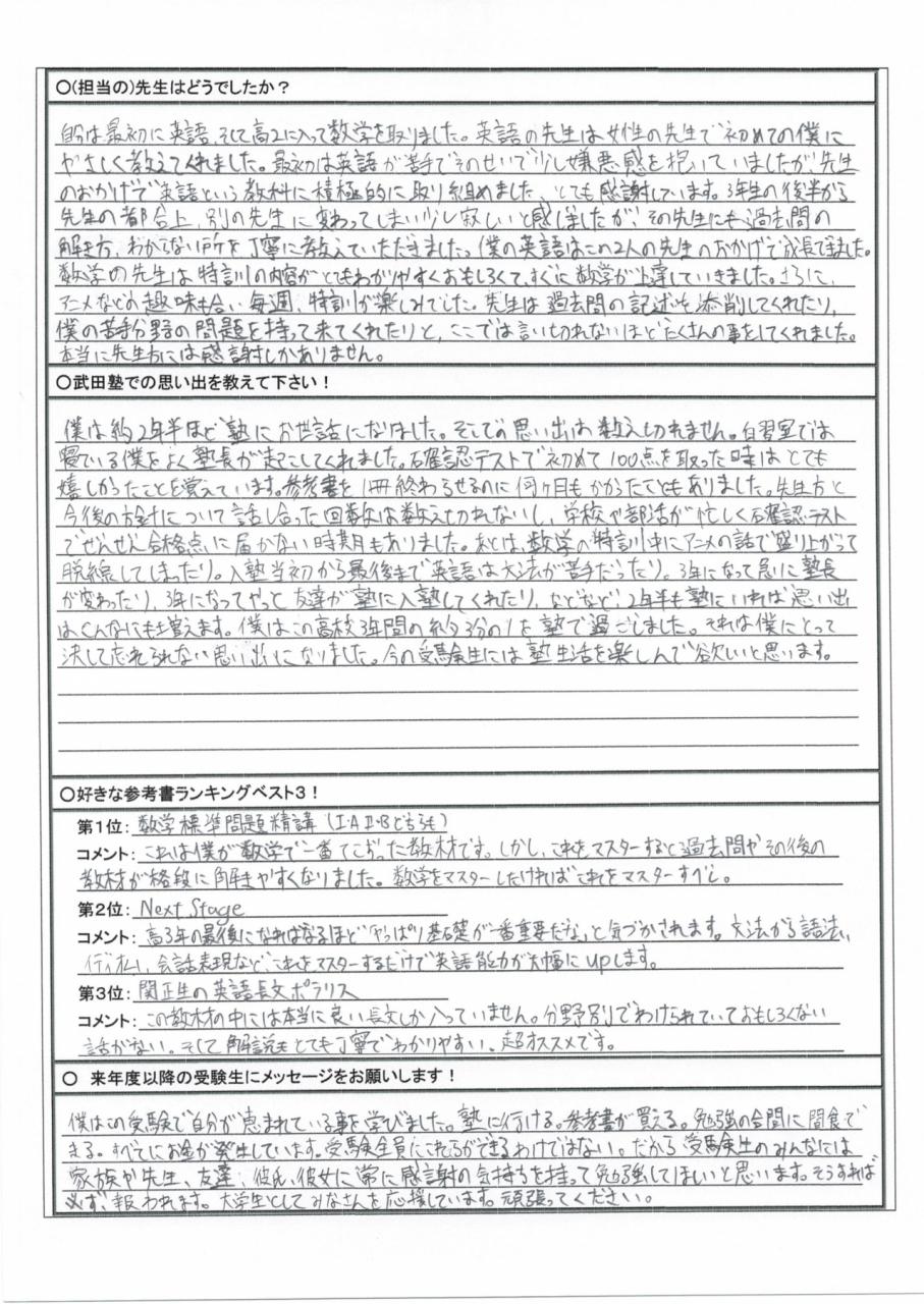 H.Rくん合格体験記2_枚方市周辺の個別指導塾なら武田塾枚方校