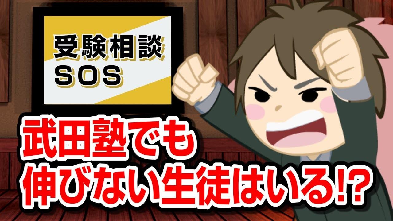 武田塾 やめておけ ムダ ゴミ