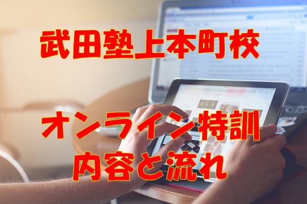 オンライン特訓の内容と流れ-武田塾上本町校