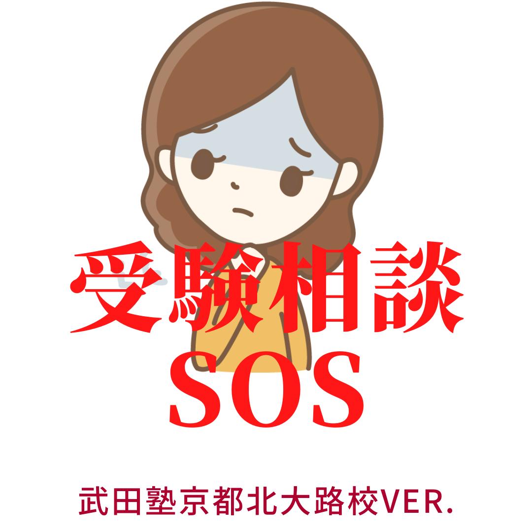 受験相談SOS