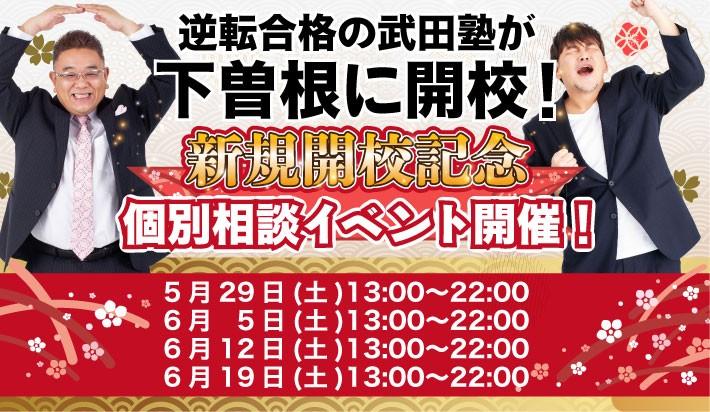 5/29(土)・6/5(土)・6/12(土)・6/19(土) 開校イベント開催!