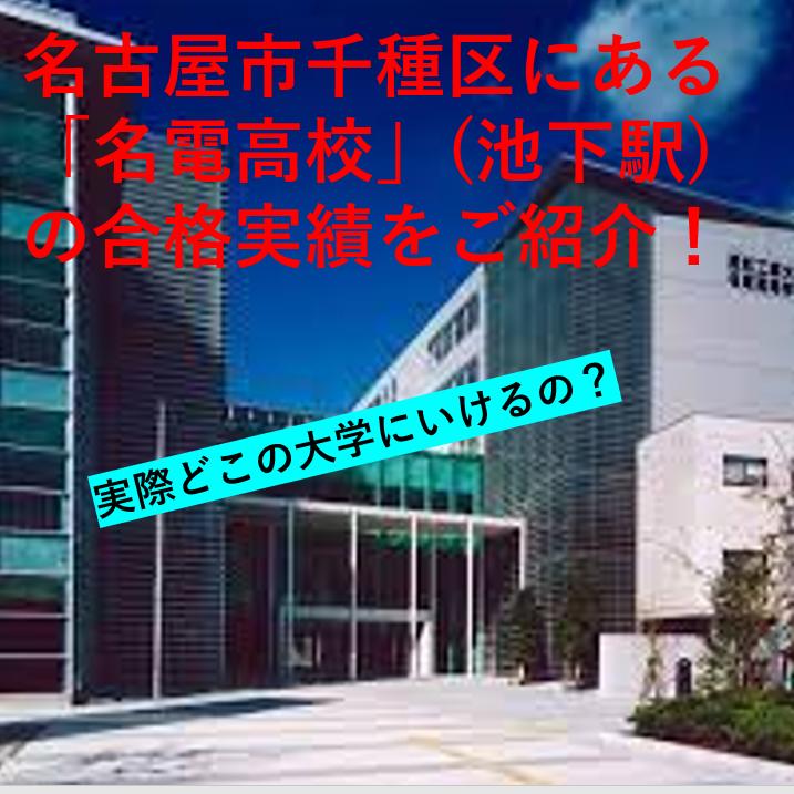 名電高校、名古屋市千種区、池下駅_20210520