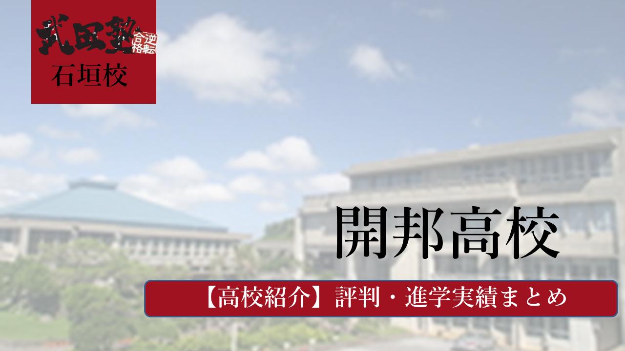 沖縄県立開邦高等学校の評判・進学実績