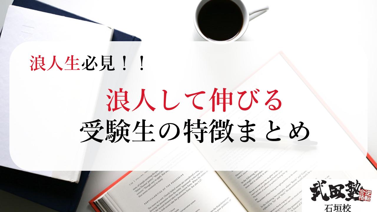 浪人生成功武田塾石垣校