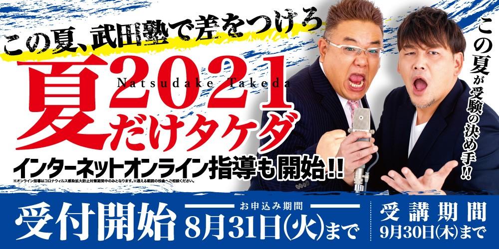 夏だけタケダ 2021