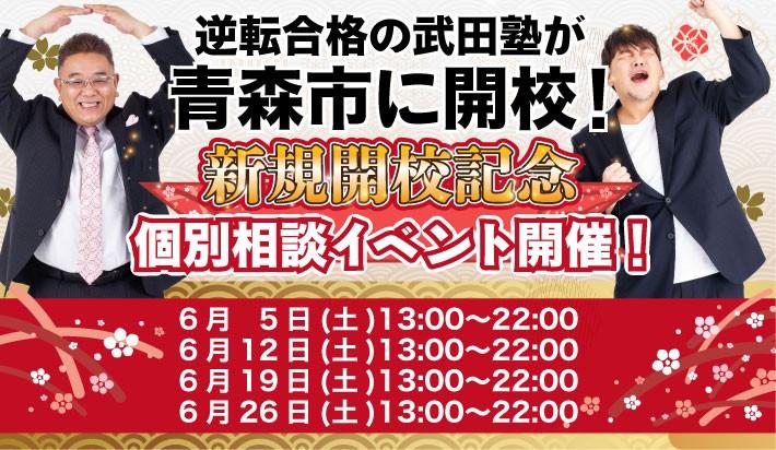 6/5(土)・6/12(土)・6/19(土)・6/26(土) 開校イベント開催!